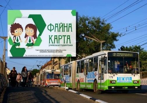 у Тернополі діти та студенти їздитимуть безкоштовно