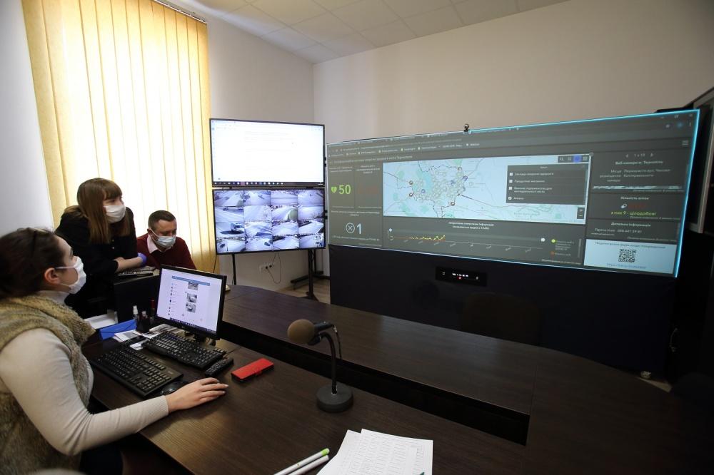 Ситуаційний центр Тернопіль
