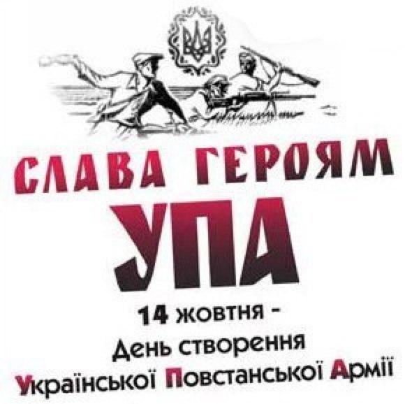 Річницю створення УПА у Тернополі відзначать смолоскипною ходою та  концертом гурту «Рутенія»