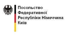 Гранти на мікропроекти від посольства Федеративної Республіки Німеччини