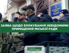 """Заява фракції Об'єднання """"Самопоміч"""" щодо блокування невідомими приміщення міської ради"""