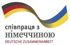 Увага стажування у Німеччині!