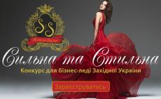 Конкурс для бізнес-леді Західної України «Сильна та Стильна»