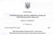 Про реєстрацію Турецької Н.І. депутатом Тернопільської міської ради