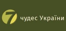 Конкурсу «7 чудес України: історичні міста та містечка»