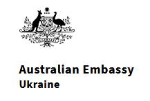 Грантова програма від посольства Австралії в Україні