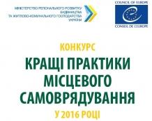 Конкурс «Кращі практики місцевого самоврядування» 2016
