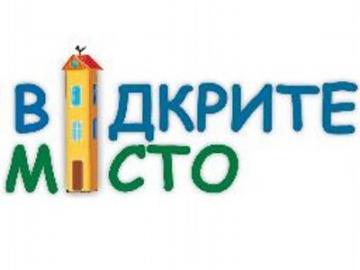 Виконком ухвалив рішення про реалізацію проекту «Відкрите Місто»