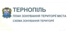 Затверджений план зонування території міста Тернополя