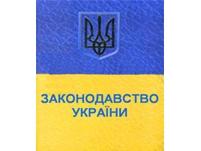 Закон України «Про доступ до публічної інформації»