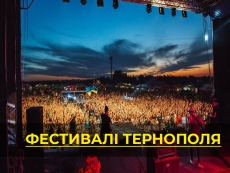 Festivals in Ternopil