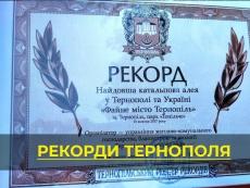 Рекорди Тернополя
