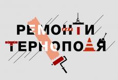 Карта ремонтів Тернополя
