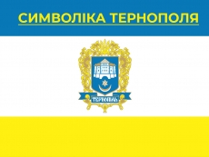 The official symbols of Ternopil