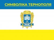 Символіка Тернополя