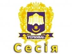Орієнтовний порядок денний тридцять шостої сесії Тернопільської міської ради, 24 липня 2019 року