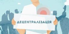 П'ять сільських рад виявили згоду на об'єднання у Тернопільську об'єднану територіальну громаду з центром у Тернополі