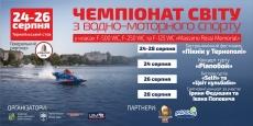 Рівно через тиждень Тернопіль прийматиме Чемпіонат світу з водно-моторного спорту