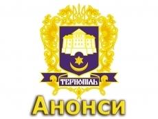 Анонси основних заходів, які відбудуться у Тернополі в листопаді