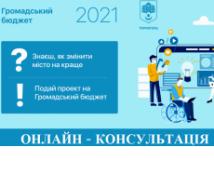 Відбудеться онлайн – консультація з підготовки проєктів «Громадського бюджету 2021» Тернопільської громади