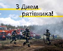 Вітання міського голови Тернополя Сергія Надала з Днем рятівника