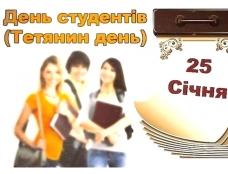 Вітання міського голови Тернополя з Днем студента