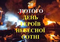 У Тернопільській міській територіальній громаді вшанують пам'ять Небесної Сотні