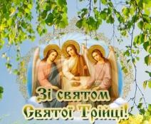 Вітання міського голови Сергія Надала із Днем Святої Трійці