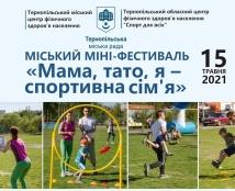 Запрошуємо взяти участь у міському міні-фестивалі «Мама, тато, я – спортивна сім'я»