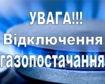 Увага! 17 червня буде тимчасово припинено газопостачання мікрорайону «Цукровий завод»