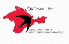 Звернення міського голови Сергія Надала з нагоди 74-ої річниці депортації кримських татар