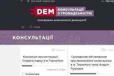 У Тернополі тривають одночасно чотири Е-консультації з громадськістю