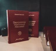 «Перспективи Української Революції»: у Тернополі презентували збірник вибраних статей Степана Бандери