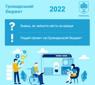До 24 травня триває прийом заявок від громадськості для участі у Номінаційному комітеті «Громадського бюджету 2022»