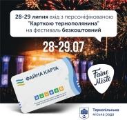 28-29 липня вхід на музичний фестиваль «Файне місто» з персоніфікованою «Соціальною картою тернополянина» – безкоштовний