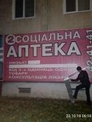 З будівлі на вул. Р. Купчинського демонтовано рекламний засіб