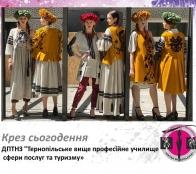 Тернопільське ВПУ сфери послуг та туризму – переможець Всеукраїнського проєкту «Битва модельєрів» у номінації «Етностиль»