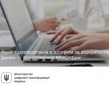 Тернопіль – серед лідерів в Україні за відкритістю даних