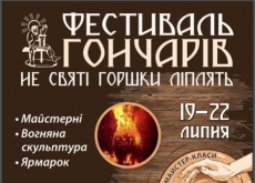 У Тернополі відбудеться фестиваль гончарів