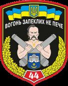 Тернопільській окремій артилерійській бригаді 44 – 4 роки. Вітання міського голови Сергія Надала