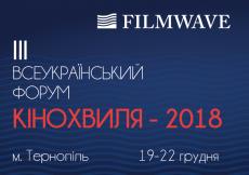 Тернополян та гостей міста запрошують на ІІІ Всеукраїнський форум «КіноХвиля»