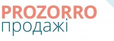 У Тернополі передача в оренду комунального майна відбувається через Prozorro.Продажі