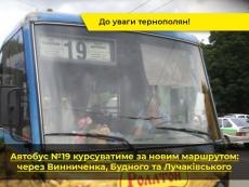 До уваги тернополян! Від 14 грудня автобус №19 курсуватиме за новим маршрутом