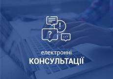 У Тернополі планується запровадити електронну реєстрацію дітей у спортивні гуртки та у перші класи загальноосвітніх шкіл