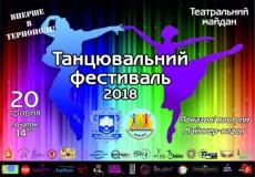 Участь у «Танцювальному фестивалі» у Тернополі візьме понад 1000 учасників
