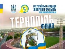 Тернопіль прийматиме фінал Кубка України з футболу серед жіночих команд
