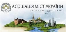 У Тернополі проходить Секція Асоціації міст України з питань житлово-комунального господарства