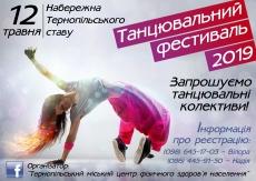 Cтартувала реєстрація учасників на «Танцювальний фестиваль- 2019»