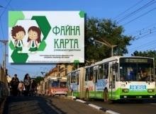 Влітку тернопільські учні та студенти їздять у комунальному громадському транспорті безкоштовно