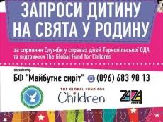 У Тернополі триває акція «Запроси дитину з інтернату на свята у родину»